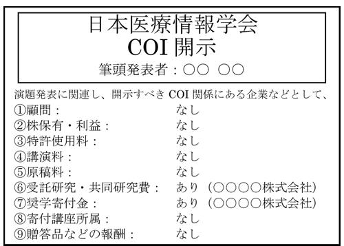 チュートリアル | 第20回日本医...